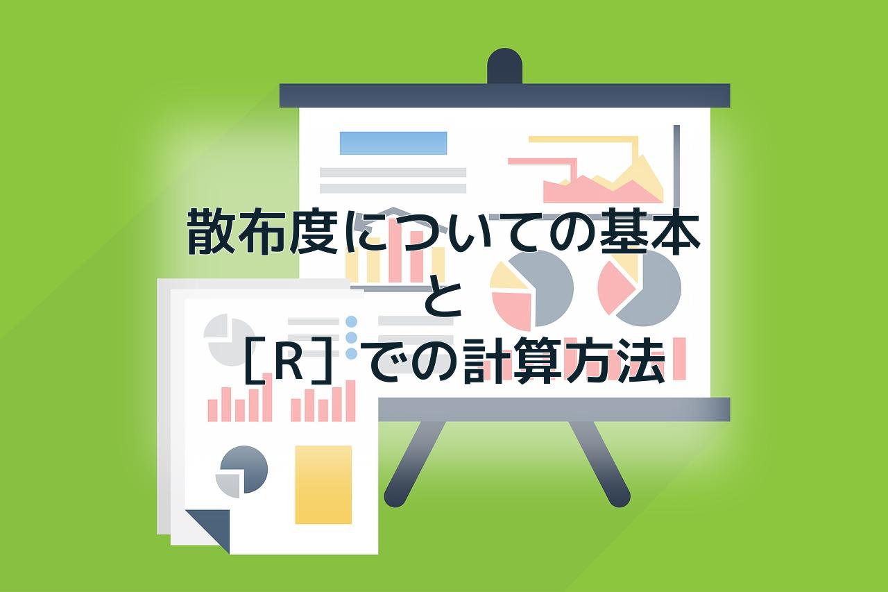 散布度の基本とRで散布度を計算する方法