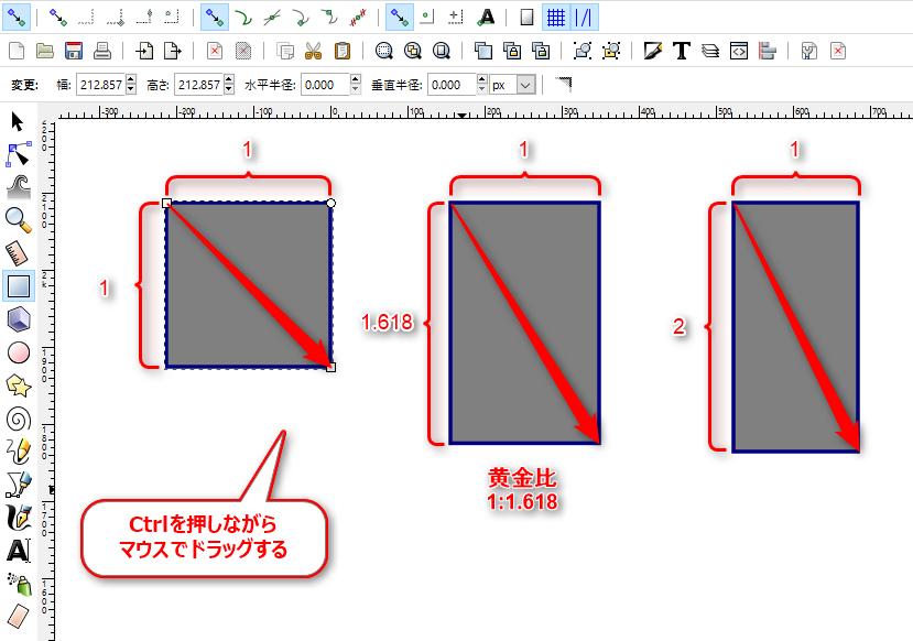 Inkscapeの矩形ツール 基本操作【映像あり】