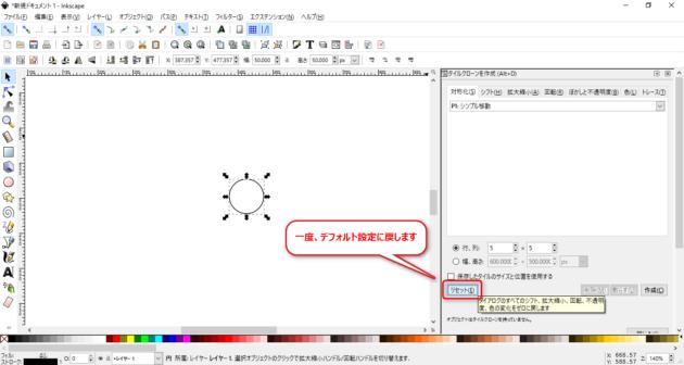 2016-08-12_21h39_52_inkscapeのタイルクローンで同心円を描く方法