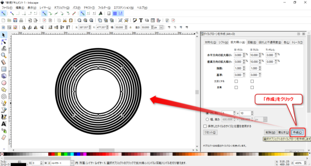 2016-08-12_22h19_06_inkscapeのタイルクローンで同心円を描く方法
