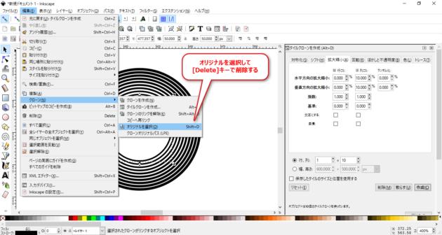 2016-08-13_07h24_18_inkscapeのタイルクローンで同心円を描く方法