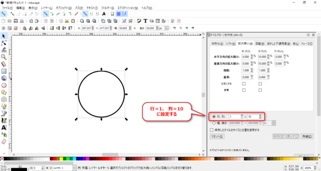 2016-08-12_22h15_42_inkscapeのタイルクローンで同心円を描く方法