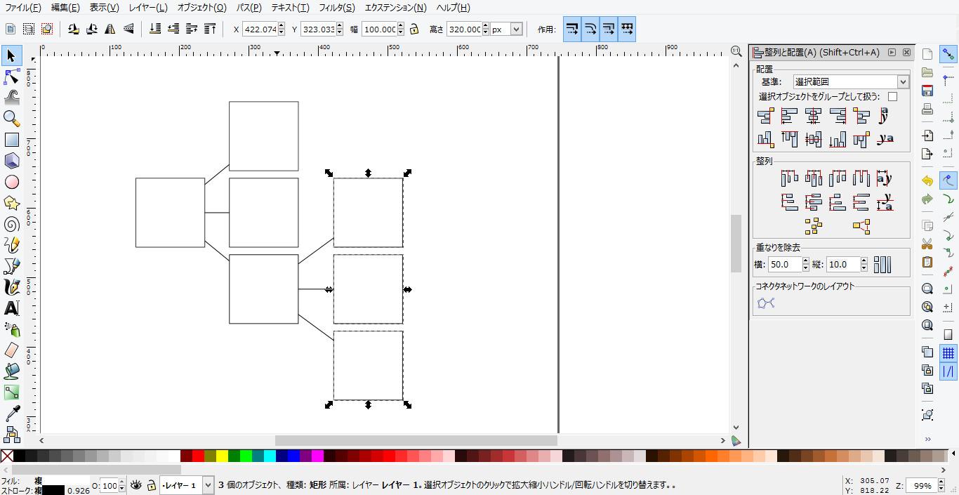 inkscapeでフローチャートを作る方法