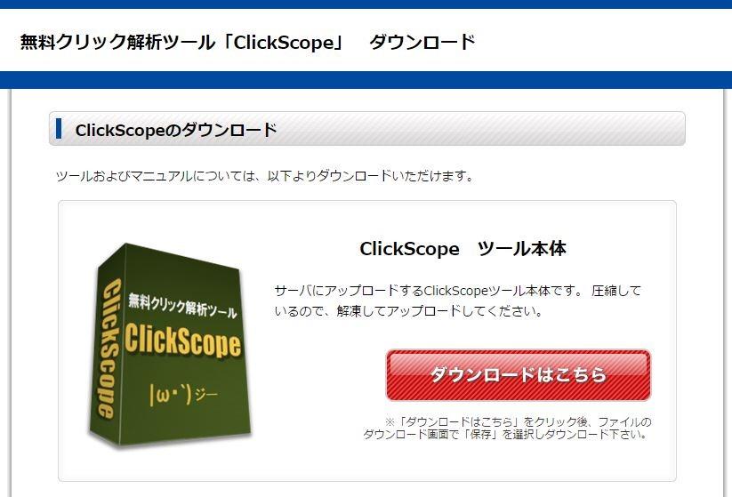 無料のURL短縮ツール「ClickScope」をサーバーに設置する方法