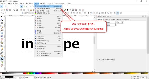 2016-08-11_18h04_45_inkscapeのパス操作でテキストをポップにする方法