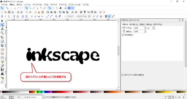 2016-08-11_18h30_07_inkscapeのパス操作でテキストをポップにする方法
