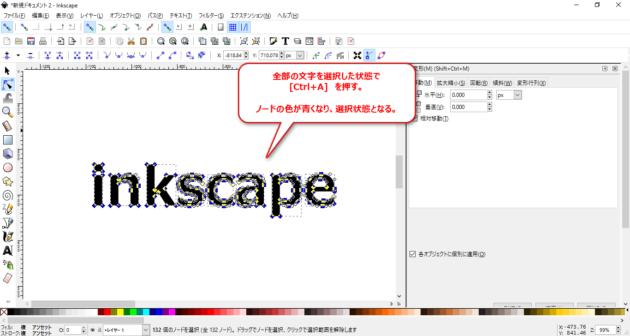 2016-08-11_18h16_14_inkscapeのパス操作でテキストをポップにする方法