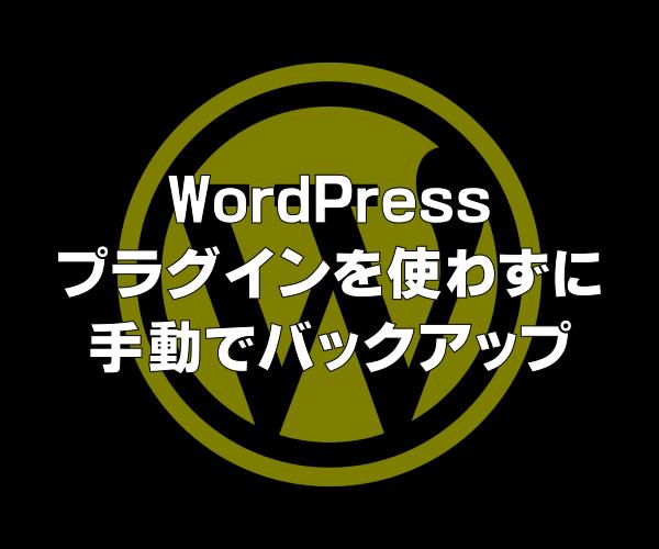WordPressのバックアップを手動で確実に行う方法