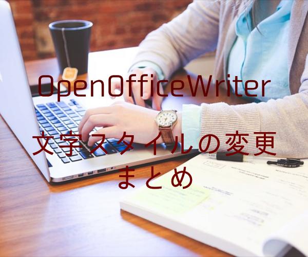 OpenOfficeWriterで文字スタイルを編集する方法