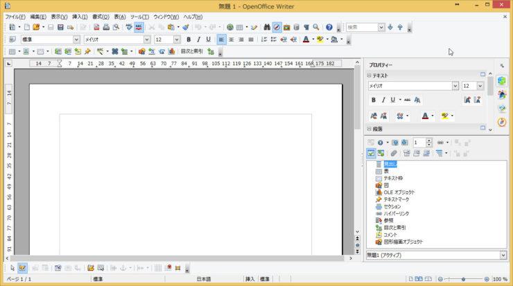 OpenOfficeWriter メイン画面