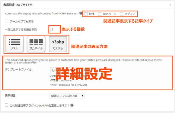 YARPP_設定_表示設定post