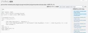 YARPPテンプレートファイル_example