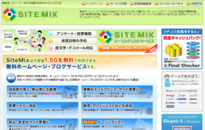 SITEMIX_トップ