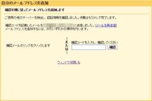 Gmailでyahooメールを受信する方法_2014-10-01 09-34-14-507