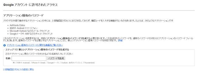 google_2段階認証_メールソフト_03