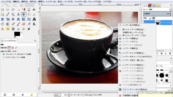 GIMP トリミング 2015-10-31 20-34-26-984
