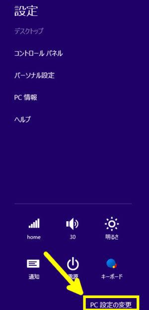 windows_ファンクションキーの挙動を変える方法_01
