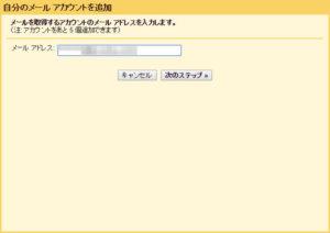Gmailでyahooメールを受信する方法_2014-09-28 12-09-16-813