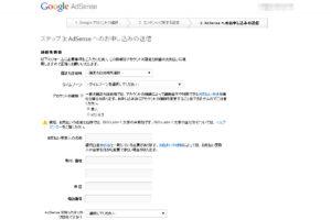 google_adsense登録と注意点_04_done
