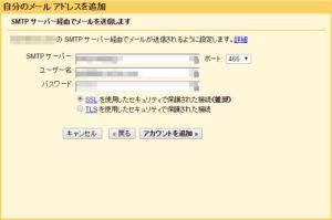Gmailでyahooメールを受信する方法_2014-10-01 09-33-13-047