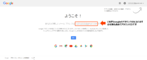 Googleアカウント作成_完了_edit