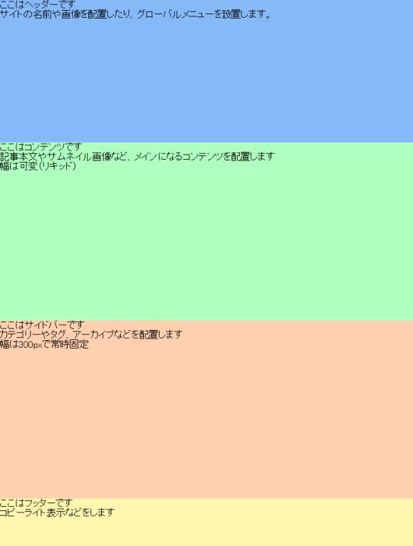 リキッドレイアウト_表示サンプル_レスポンシブ