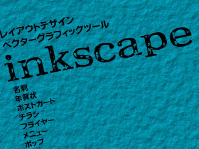 レイアウトデザインに最適な無料ソフト「inkscape」(≒Illustrator)