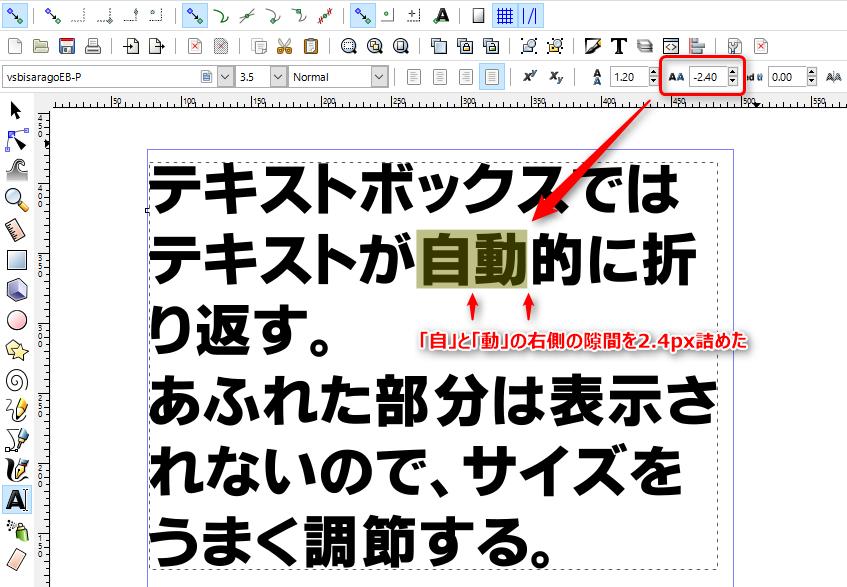 inkscapeのテキストツール 基本操作【映像あり】