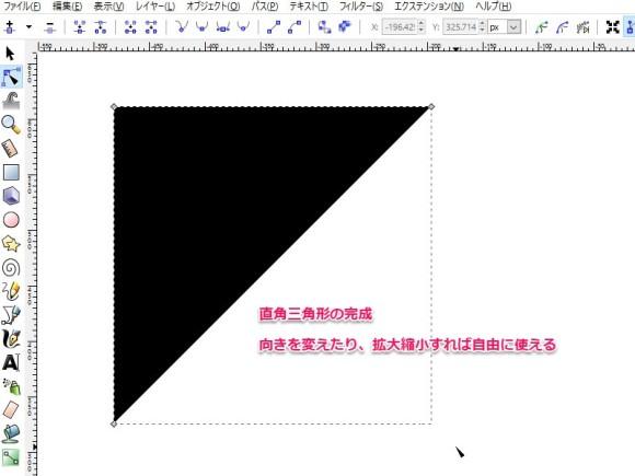 inkscape_直角三角形の作り方 2016-03-13 12-12-23-044