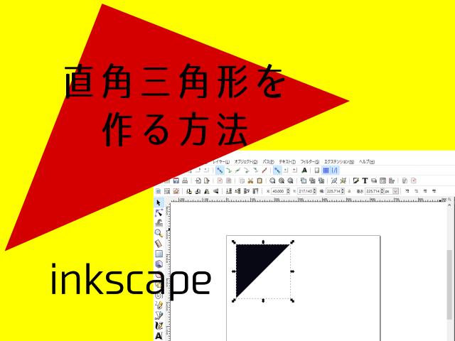 超簡単!inkscapeで直角三角形を作る方法