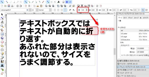 2016-06-03_07h45_09_inkscape_テキストツール基本操作マニュアル