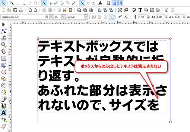 2016-06-02_08h25_19_inkscape_テキストツール基本操作マニュアル