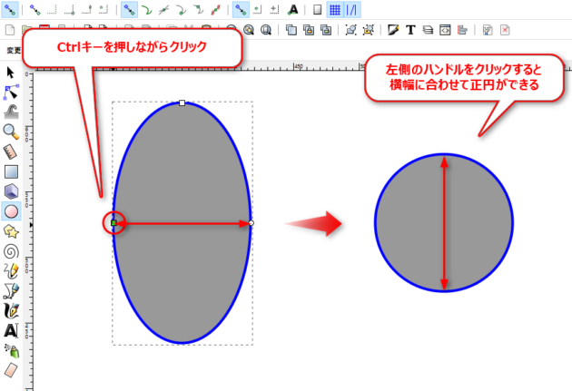 2016-06-13_11h05_10_inkscape_円形ツール_基本操作マニュアル