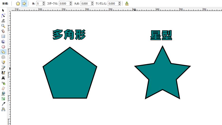 inkscapeの星形・多角形ツール 基本操作【映像あり】