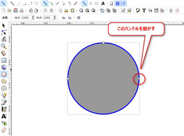 2016-06-13_09h49_59_inkscape_円形ツール_基本操作マニュアル