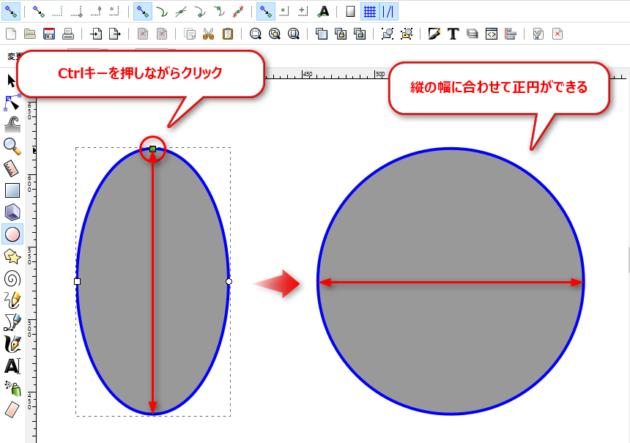 2016-06-13_11h31_52_inkscape_円形ツール_基本操作マニュアル
