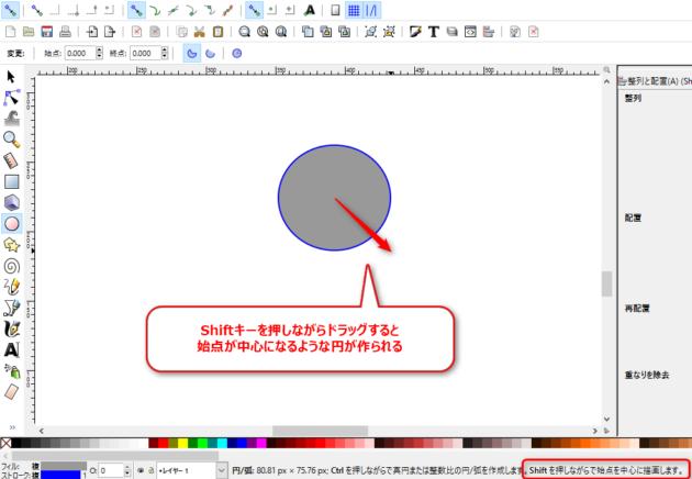 2016-06-13_07h23_07_inkscape_円形ツール_基本操作マニュアル