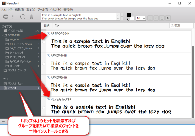 2016-06-19_15h16_40_フォント管理ソフトNexusFont
