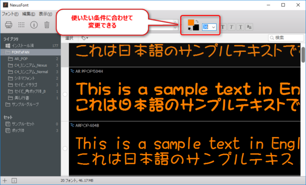 2016-06-19_16h26_23_フォント管理ソフトNexusFont