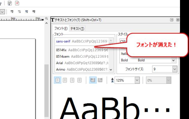 2016-06-09_12h10_53_存在しないはずのフォントがinkscapeで表示されているときの対処法