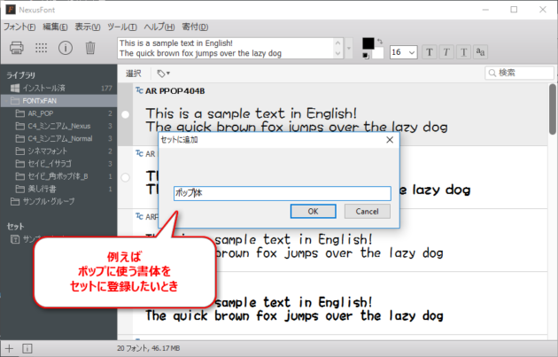 2016-06-19_15h10_05_フォント管理ソフトNexusFont