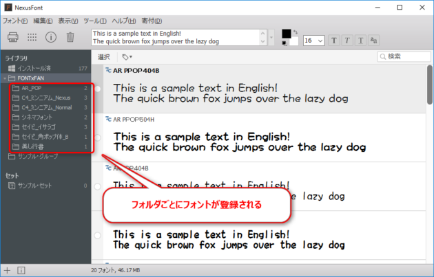 2016-06-19_13h05_37_フォント管理ソフトNexusFont
