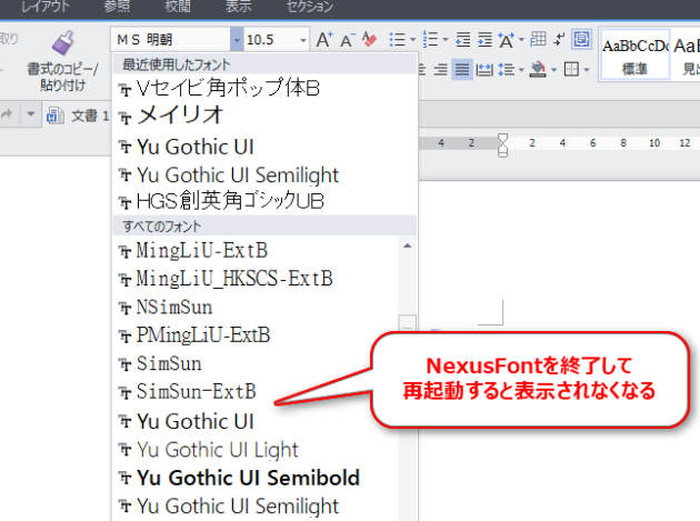 2016-06-19_10h44_56_フォント管理ソフトNexusFont
