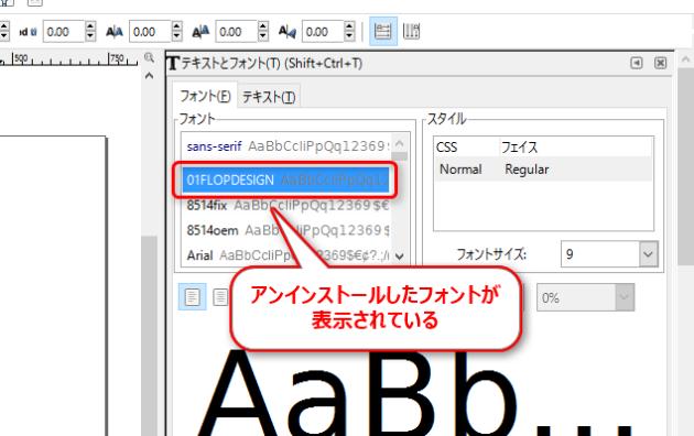 2016-06-09_11h35_35_存在しないはずのフォントがinkscapeで表示されているときの対処法
