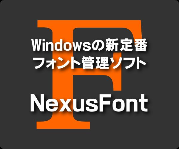 Windowsのフォント管理で困ったら?必須アプリ「NexusFont」の一括管理で解決!