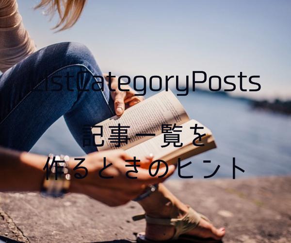 ListCategoryPostsプラグインで記事一覧を作るときのヒント