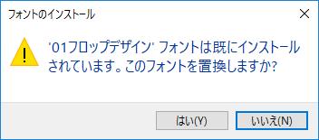 2016-06-09_10h51_29_存在しないはずのフォントがinkscapeで表示されているときの対処法