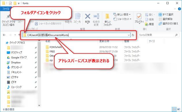 2016-07-10_13h08_52_inkscapeにフォント専用フォルダを追加する