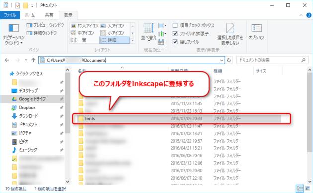 2016-07-10_08h17_25_inkscapeにフォント専用フォルダを追加する