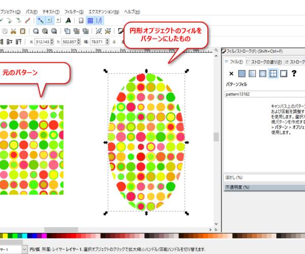 手作業は最小限で!inkscapeで「カラフルなドットパターン」の作り方【SVG/PNGサンプルあり】